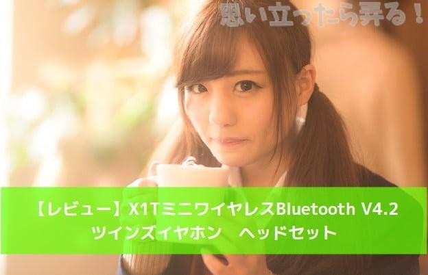【レビュー】X1T ミニワイヤレス Bluetooth ツインズイヤホン ヘッドセット