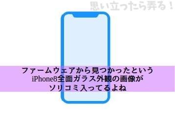ファームウェアから見つかったiPhone8全面ガラス外観の画像がソリコミ入ってるよね