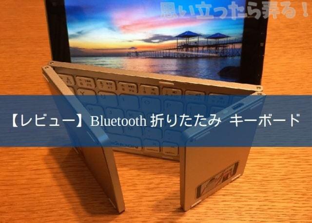 Kkmoon 折りたたみ タッチパッド付き Bluetoothキーボード レビュー B01M040N9K