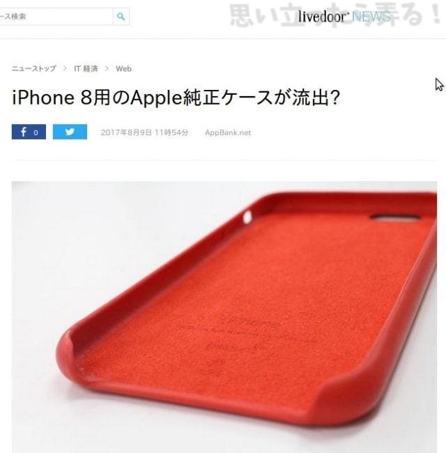 iPhone8 用 純正ケース画像流出!? リアに穴無いよ!