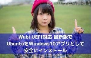 Wubi UEFI対応最新版でUbuntuをWindows10アプリとして安全にインストール
