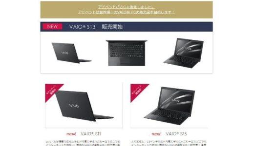 [アドベントSIMセット]楽天モバイルの旧VAIO S11 SIMセット販売終了。がしかし新たな刺客現る!