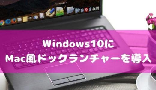 Windows10にmac風ドックランチャーを導入する方法