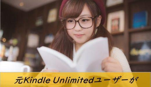 元Kindle UnlimitedユーザーがPrime Readingを比較して試してみた