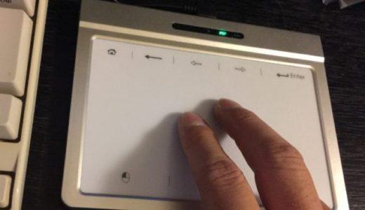 タッチパッド好きは即買いして良いレベルだった 上海問屋 USB 高精度タッチパッド レビュー