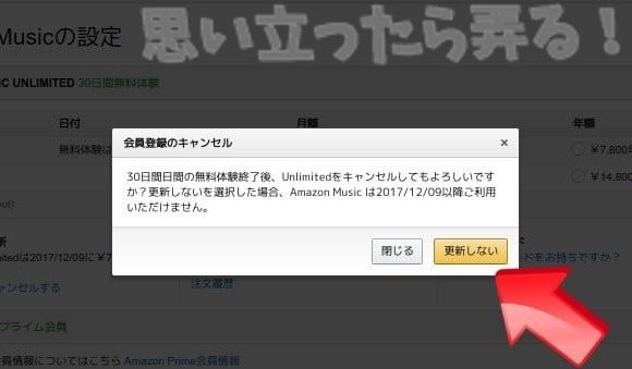 amazon music unlimitedを解約する設定画面の写真