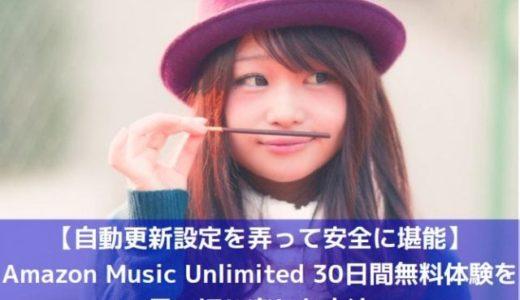 【自動更新設定を弄って安全に堪能】Amazon Music Unlimited 30日間無料体験の登録と設定、解約方法も画像で説明