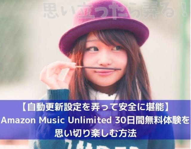 アマゾンミュージック解約 アイフォン
