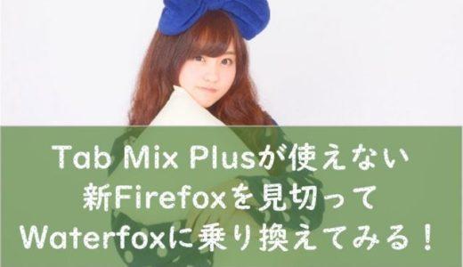 Tab Mix Plusが使えない新Firefoxを見切ってWaterfoxに乗り換えてみる!