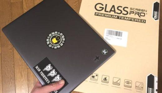 MateBookX専用13インチ保護ガラスフィルム 購入レビュー【タブレットのガラスも貼ったことないけどチャレンジしてみた】