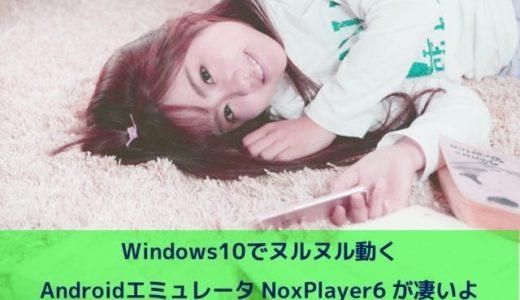 Windows10でヌルヌル動くAndroidエミュレータ NoxPlayer6 が凄いよ