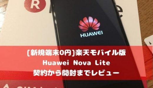[新規端末0円]楽天モバイル版 Huawei Nova Lite 契約から開封までレビュー