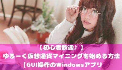 【初心者歓迎♪】ゆるーく仮想通貨マイニングを始める方法【Windows GUIアプリ & Androidアプリ】