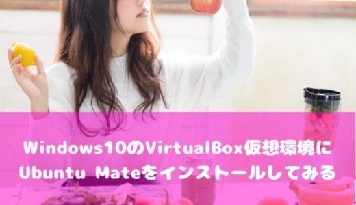 【意外と使える】Windows10のVirtualBox仮想環境にUbuntu Mateをインストールしてみる