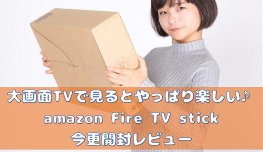 大画面TVで見るとやっぱり楽しい♪ amazon Fire TV stick 今更開封レビュー
