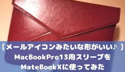 MacBookPro13用スリーブをMateBook X用に使ってみた【メールアイコンみたいな形がかわいい 購入レビュー】