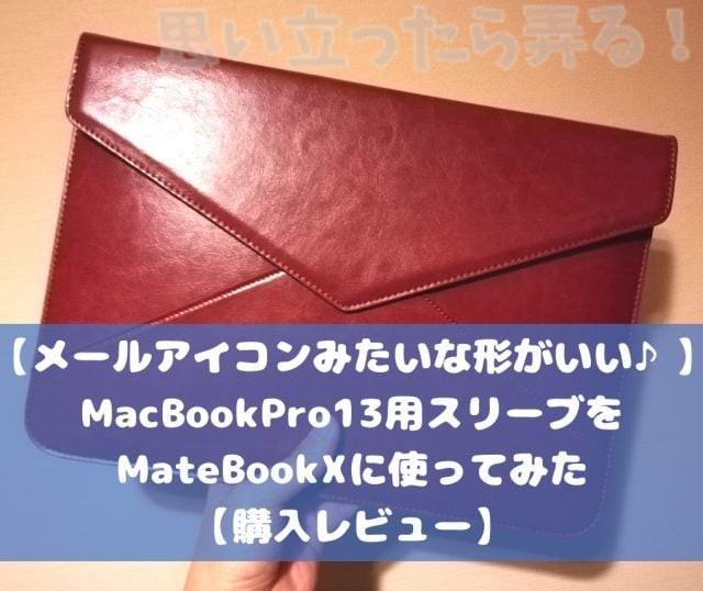 【メールアイコンみたいな形がいい♪】 MacBookPro13用スリーブを MateBookXに使ってみた 【購入レビュー】