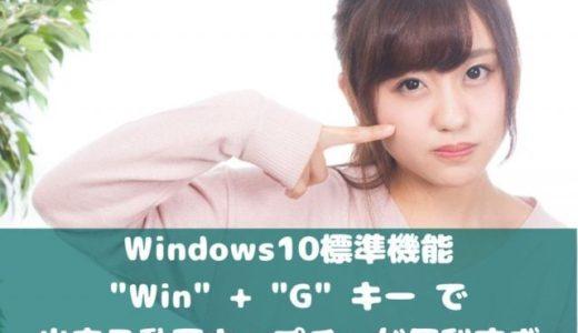 Windows10標準機能「Win」+「G」 キーで出来る動画キャプチャが便利すぎ