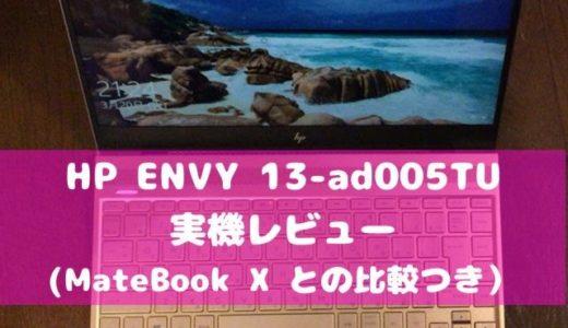 HP ENVY 13-ad005TU 薄型モバイルノートPC 実機レビュー (MateBook X との比較つき)