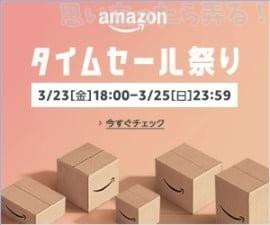 Amazon タイムセール祭り では 他はいいから、アマゾンデバイスを狙うべき