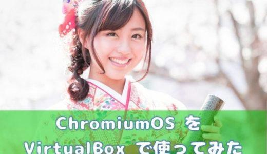 Chromium OS を VirtualBox で使ってみた