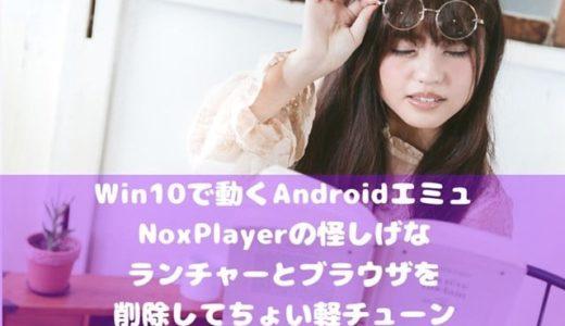 Androidエミュ Nox Playerの怪しいランチャーとブラウザを削除する方法