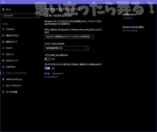 Windows10設定項目「このPCへのプロジェクション」