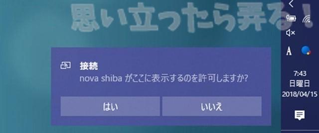 Windows10の通知にmiracastモニタ通知きた!?