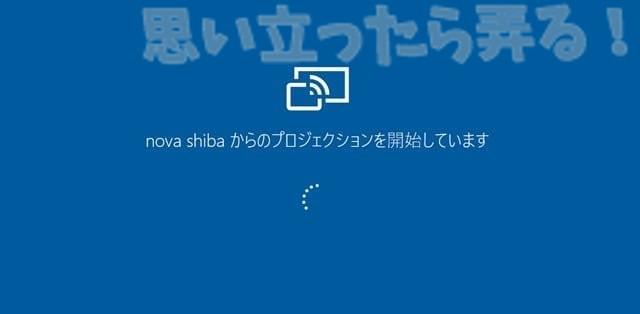 Windows10 プロジェクションを開始しています。