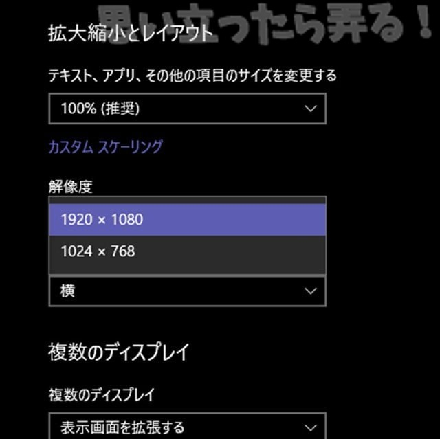 Win10 拡大縮小とレイアウトの設定画面