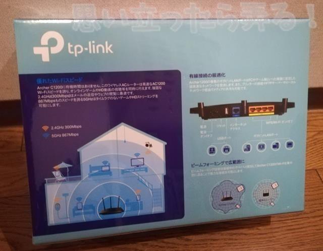 TP-Link AC1200 パッケージ外観