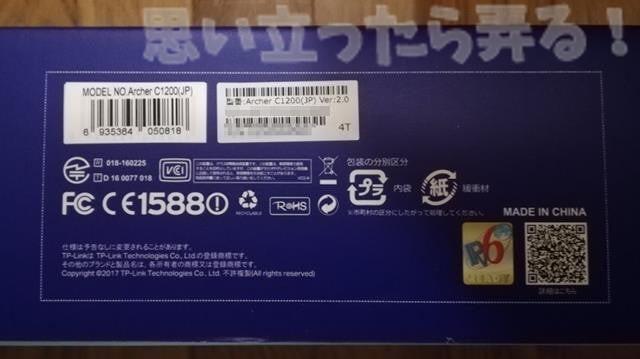 TP-LINK AC1200 amazon限定版パッケージ側面
