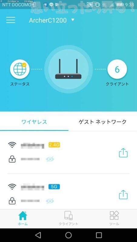 TP-Link無線ルーター専用androidアプリ