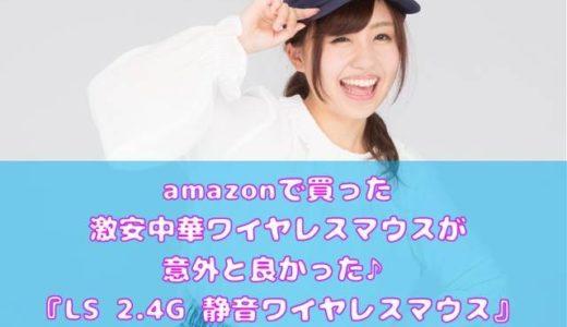 amazonで買った激安中華マウスが意外と良かった♪『LS 2.4G ワイヤレスマウス 静音 無線マウス』購入レビュー