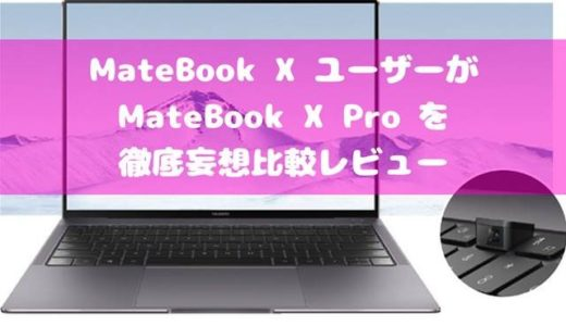 MateBook X ユーザーが Huawei MateBook X Pro を徹底妄想比較レビュー
