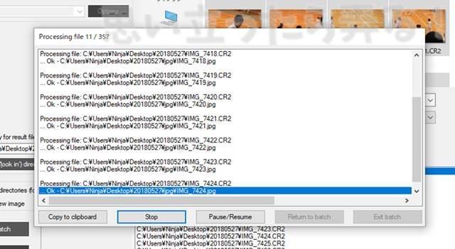 デジカメRAW画像をjpgに変換開始