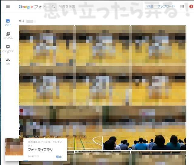 Googleフォトにアップロードが完了