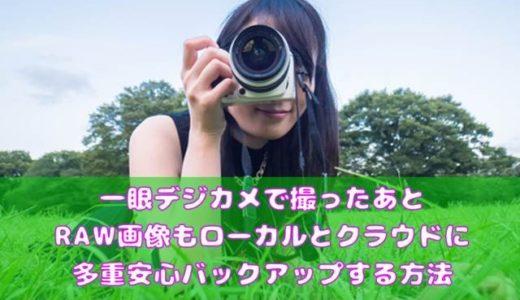 一眼デジカメで撮ったあとRAW画像もローカルとクラウドに多重安心バックアップする方法