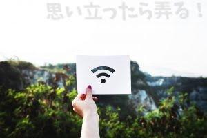 無線LAN / Wifi 使っていますか?