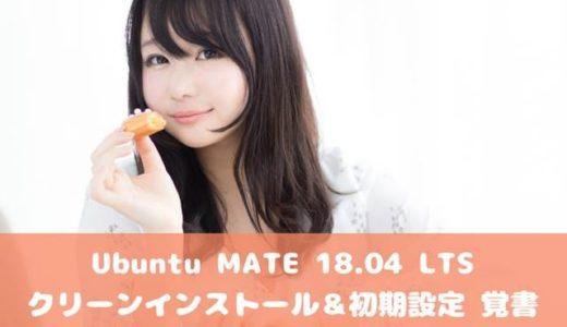 Ubuntu MATE 18.04 LTS クリーンインストール&初期設定 覚書