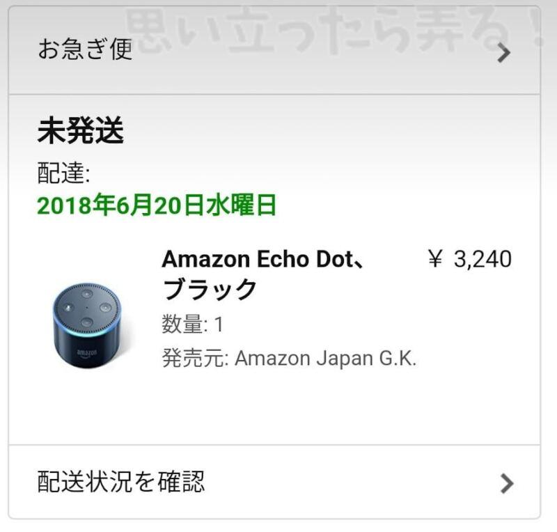 コレは即ポチした! Amazon Echo Dot 46%オフで 3240円!