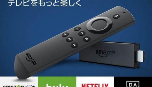 8/17まで 久々のFire Stick TV セール 3,980円「Amazonセール祭り」よりアツい!