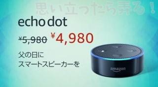 6/17まで Amazon Echo Dot が 1,000円オフ! 【父の日セール】