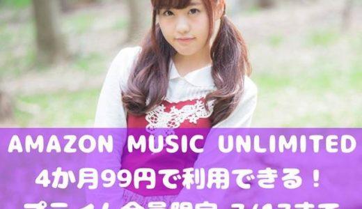 AMAZON MUSIC UNLIMITED 4か月99円で利用できる!プライム会員限定 7/17まで