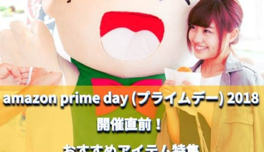 amazon prime day (プライムデー) 2018 開催直前!おすすめアイテム特集