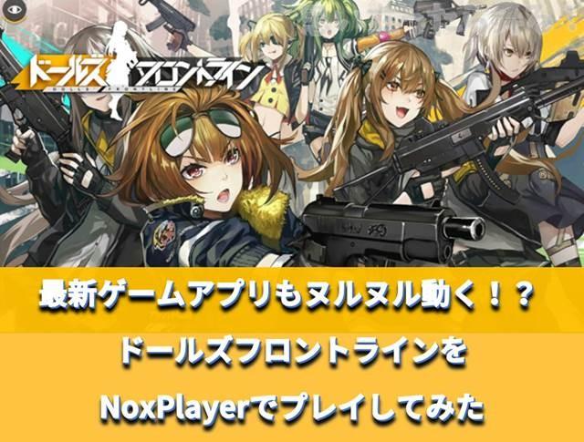 ドールズフロントラインをNoxPlayerでプレイしてみた[最新ゲームアプリもヌルヌル動く!]