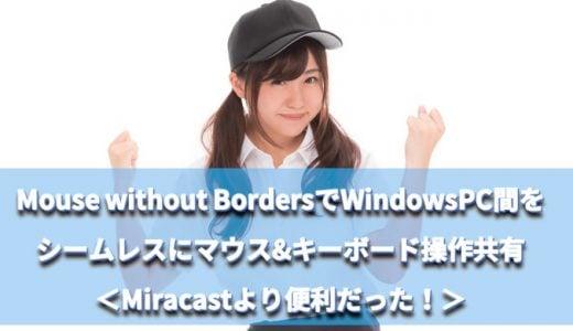 Windows PC同士でマルチモニターしたりマウス キーボード操作も共有できる Mouse without Bordersの設定方法【Miracastより便利】