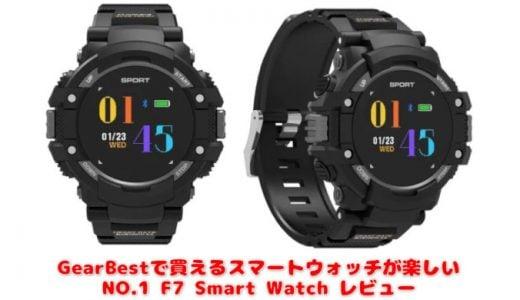 GearBestで買えるスマートウォッチが楽しい NO.1 F7 Smart Watch レビュー