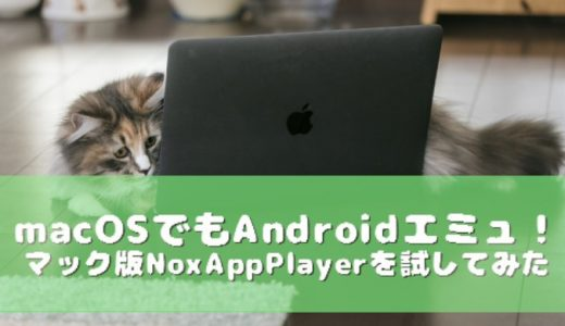 macOSでもAndroidエミュ!マック版Nox App Playerを試してみた