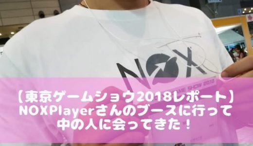 TOKYO GAME SHOW 2018 レポート:NoxPlayerさんのブースに行って中の人に会ってきた!【TGS2018】